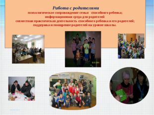 Работа с родителями психологическое сопровождение семьи способного ребенка;