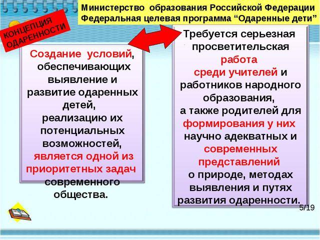 """Министерство образования Российской Федерации Федеральная целевая программа """"..."""
