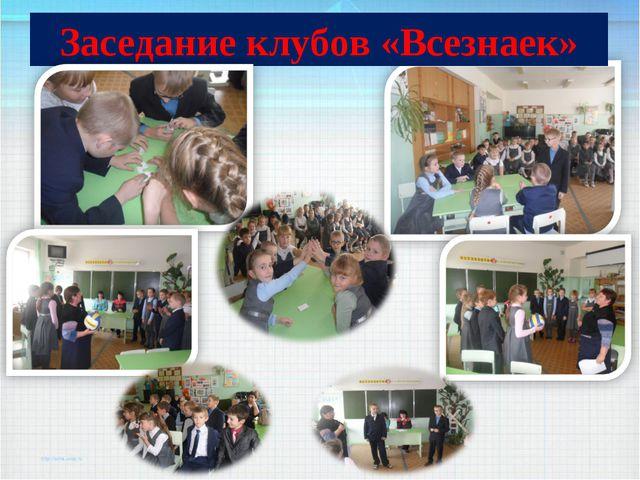 Заседание клубов «Всезнаек»
