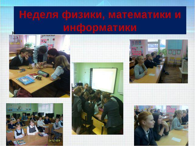 Неделя физики, математики и информатики »