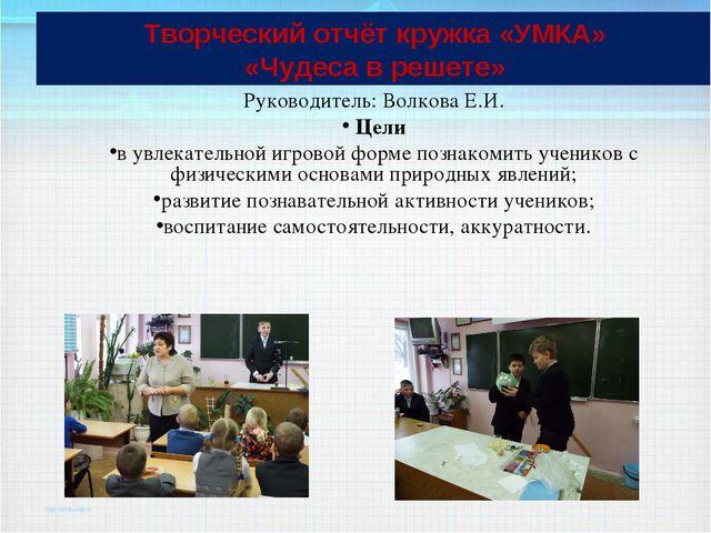 Творческий отчёт кружка «УМКА» «Чудеса в решете» Руководитель: Волкова Е.И. Ц...
