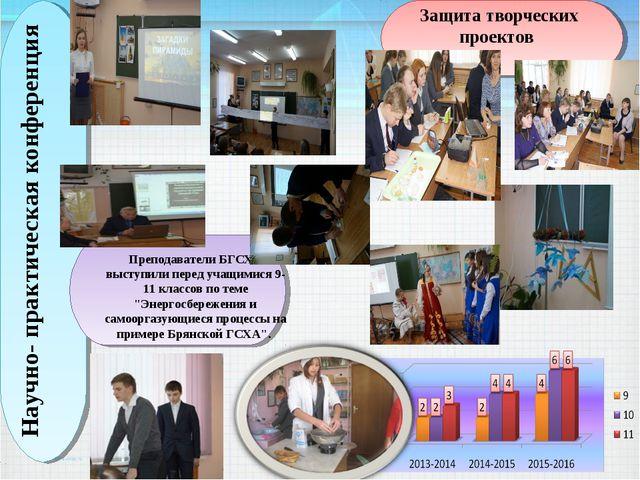 Научно- практическая конференция Преподаватели БГСХА выступили перед учащимис...