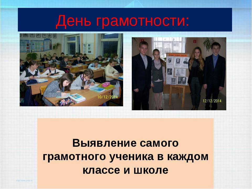 День грамотности: Выявление самого грамотного ученика в каждом классе и школе