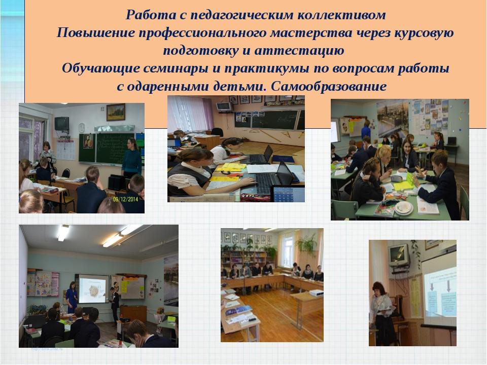 Работа с педагогическим коллективом Повышение профессионального мастерства ч...