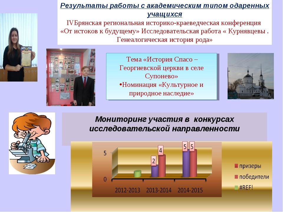 Результаты работы с академическим типом одаренных учащихся IVБрянская региона...