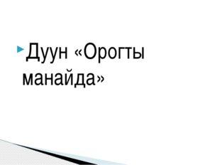 Дуун «Орогты манайда»