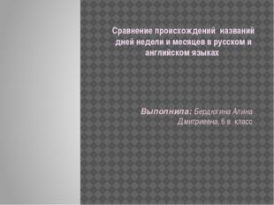 Сравнение происхождений названий дней недели и месяцев в русском и английском