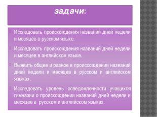 задачи: Исследовать происхождения названий дней недели и месяцев в русском яз