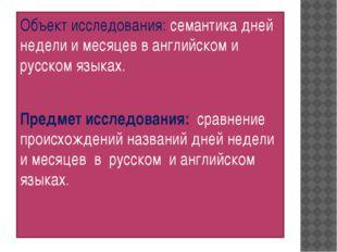 Объект исследования: семантика дней недели и месяцев в английском и русском