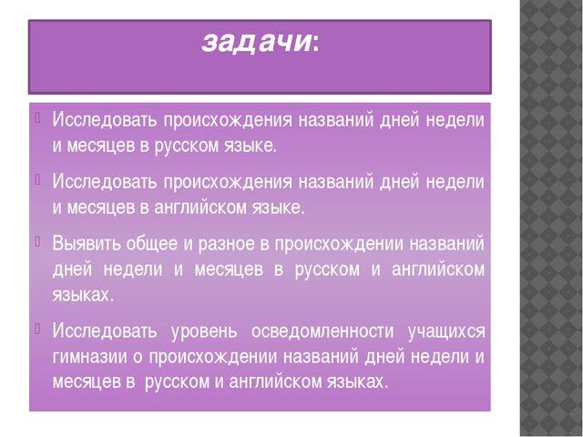 задачи: Исследовать происхождения названий дней недели и месяцев в русском яз...
