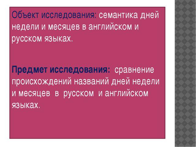 Объект исследования: семантика дней недели и месяцев в английском и русском...