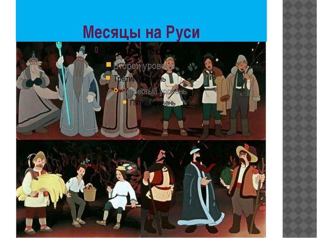Месяцы на Руси