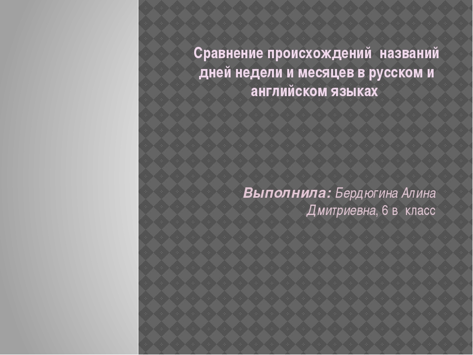 Сравнение происхождений названий дней недели и месяцев в русском и английском...