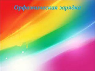 Орфоэпическая зарядка Бензопрово́д, воздухопрово́д, газопрово́д, джентльме́н,