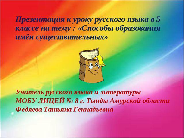 Презентация к уроку русского языка в 5 классе на тему : «Способы образования...