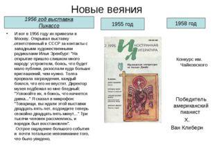 Новые веяния И вот в 1956 году их привезли в Москву. Открывал выставку ответс