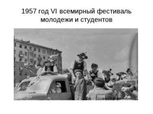1957 год VI всемирный фестиваль молодежи и студентов