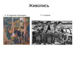 Живопись Н. И Андронов «Проводы» Т.Т Салахов