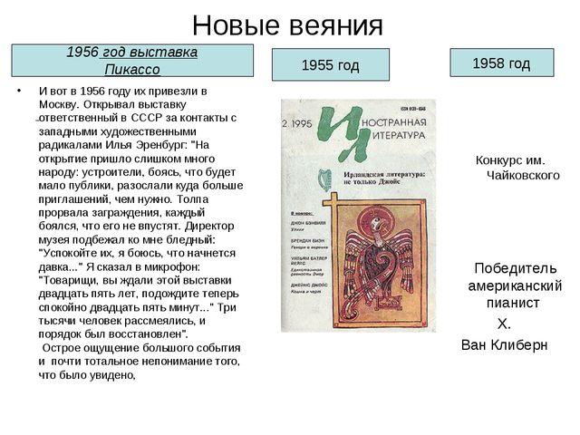Новые веяния И вот в 1956 году их привезли в Москву. Открывал выставку ответс...