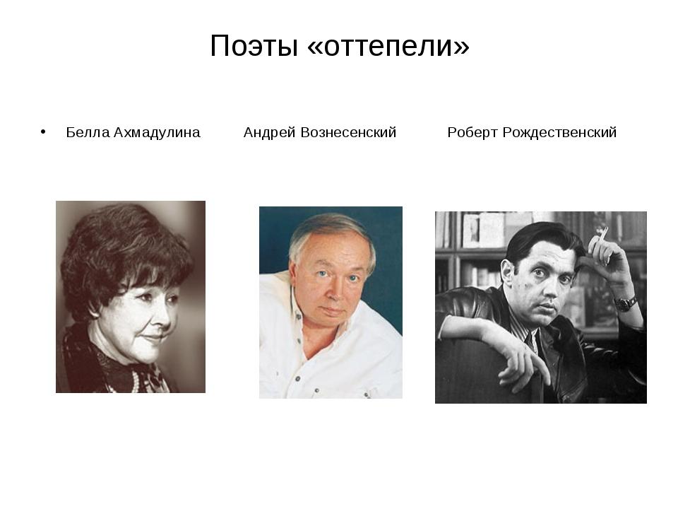 Поэты «оттепели» Белла АхмадулинаАндрей ВознесенскийРоберт Рождественский