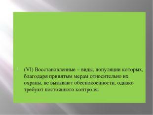 (VI) Восстановленные – виды, популяции которых, благодаря принятым мерам отно