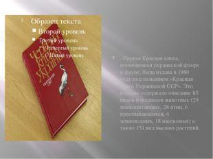 . Первая Красная книга, посвященная украинской флоре и фауне, была издана в 1