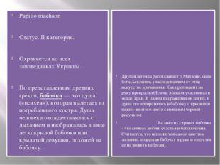 Papilio machaon Статус. II категория. Охраняется во всех заповедниках Украины