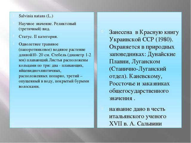 Salvinia natans (L.) Научное значение. Реликтовый (третичный) вид. Статус. II...