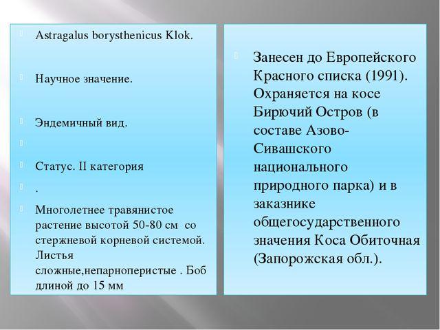 Astragalus borysthenicus Klok. Научное значение. Эндемичный вид.  Статус. II...