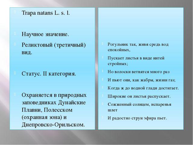Trapa natans L. s. l. Научное значение. Реликтовый (третичный) вид.  Статус....