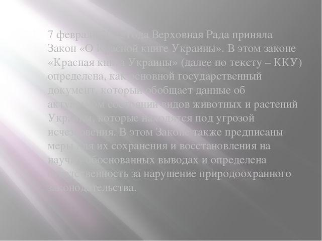 7 февраля 2002 года Верховная Рада приняла Закон «О Красной книге Украины». В...