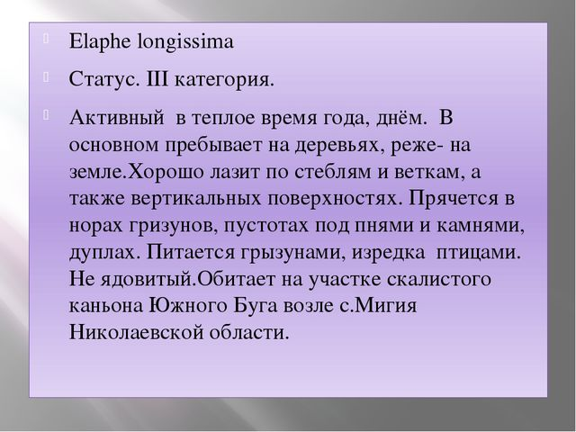 Elaphe longissima Статус. III категория. Активный в теплое время года, днём....