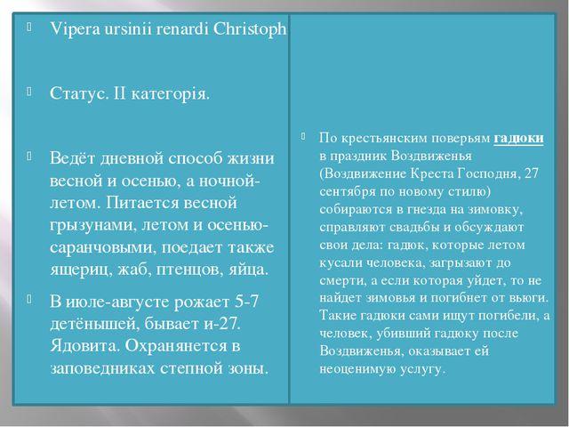 Vipera ursinii renardi Christoph Статус. II категорія. Ведёт дневной способ ж...