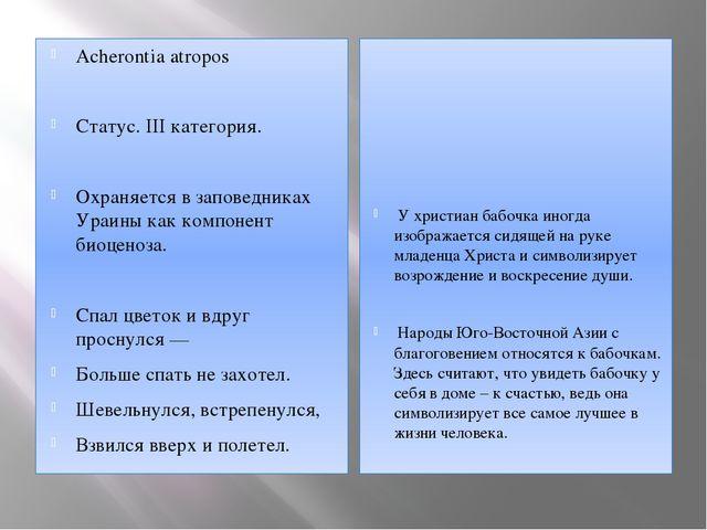 Acherontia atropos Статус. III категория. Охраняется в заповедниках Ураины ка...