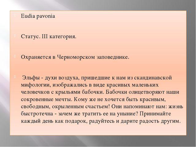 Eudia pavonia Статус. III категория. Охраняется в Черноморском заповеднике. ...