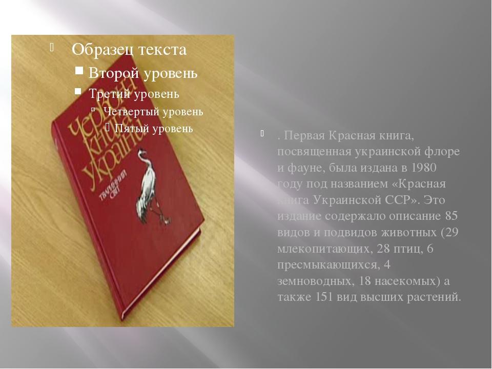. Первая Красная книга, посвященная украинской флоре и фауне, была издана в 1...