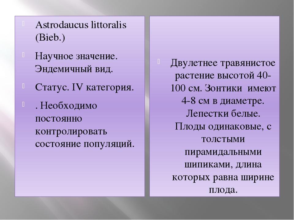 Astrodaucus littoralis (Bieb.) Научное значение. Эндемичный вид.  Статус. IV...