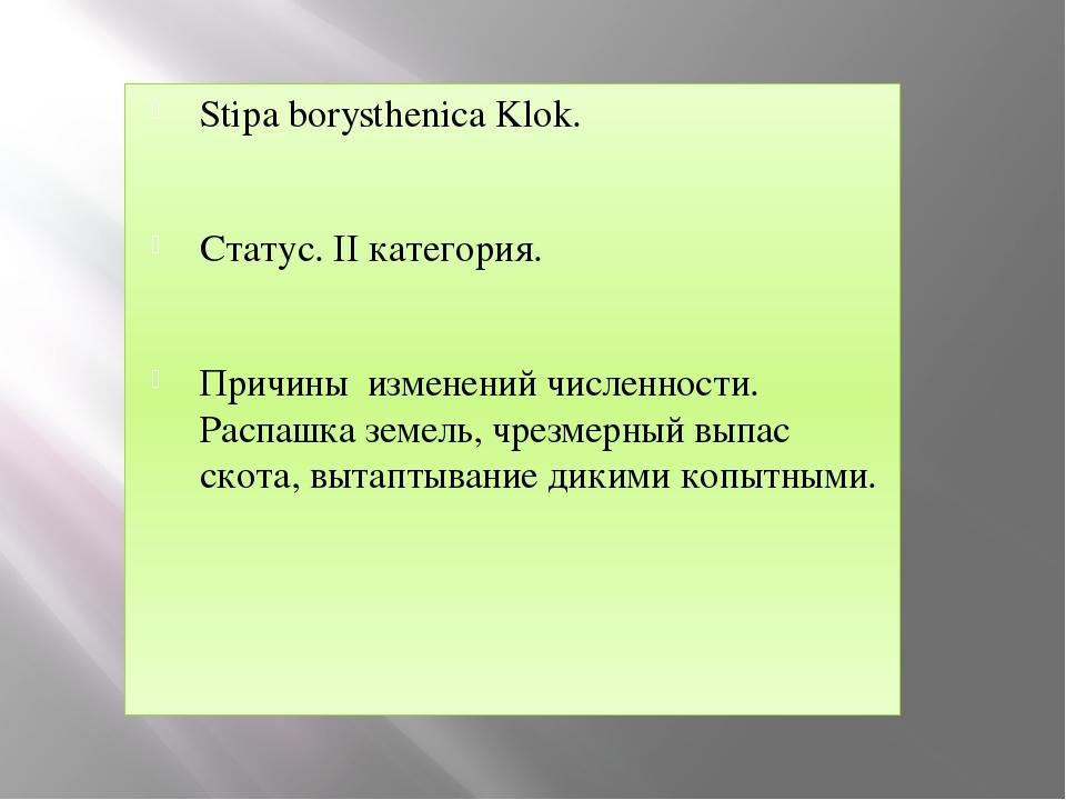 Stipa borysthenica Klok. Статус. II категория. Причины изменений численности....