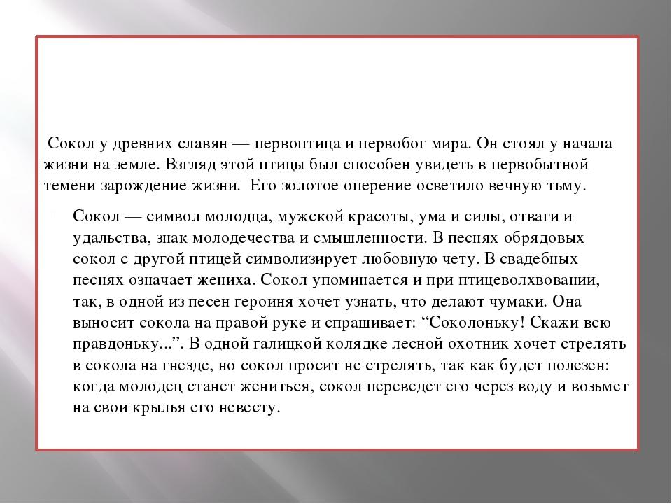 Сокол у древних славян — первоптица и первобог мира. Он стоял у начала жизни...