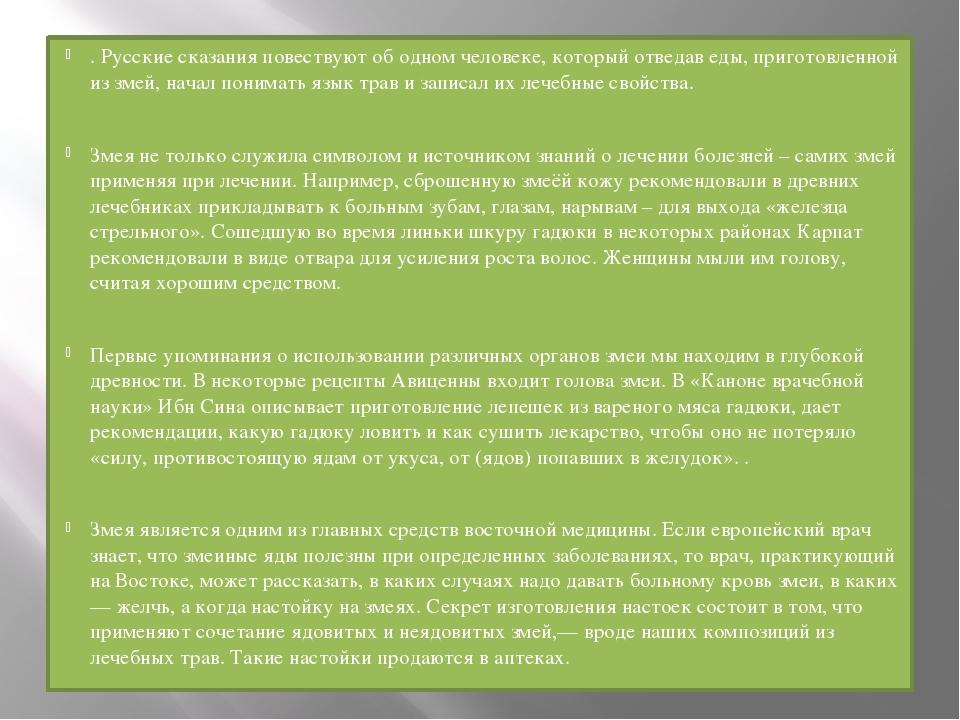 . Русские сказания повествуют об одном человеке, который отведав еды, пригото...