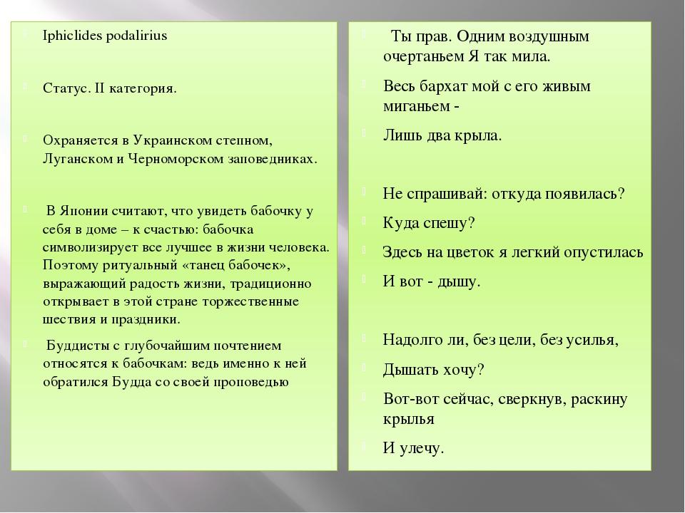 Iphiclides podalirius Статус. II категория. Охраняется в Украинском степном,...