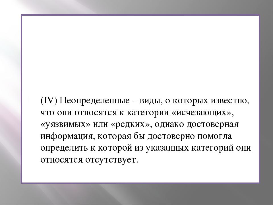 (IV) Неопределенные – виды, о которых известно, что они относятся к категории...