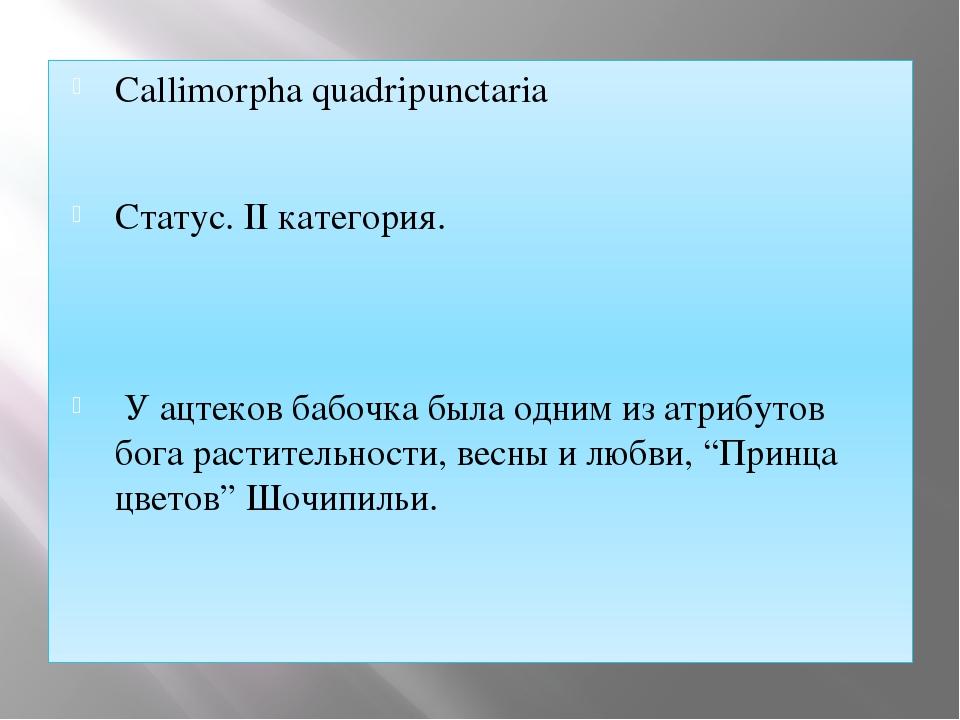 Callimorpha quadripunctaria Статус. II категория. У ацтеков бабочка была одни...