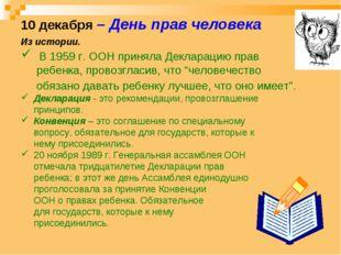 10 декабря – День прав человека Из истории. В 1959 г. ООН приняла Декларацию