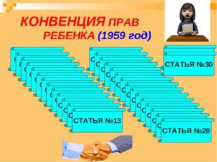 КОНВЕНЦИЯ ПРАВ РЕБЕНКА (1959 год) СТАТЬЯ №1 СТАТЬЯ №2 СТАТЬЯ №3 СТАТЬЯ №4 СТ