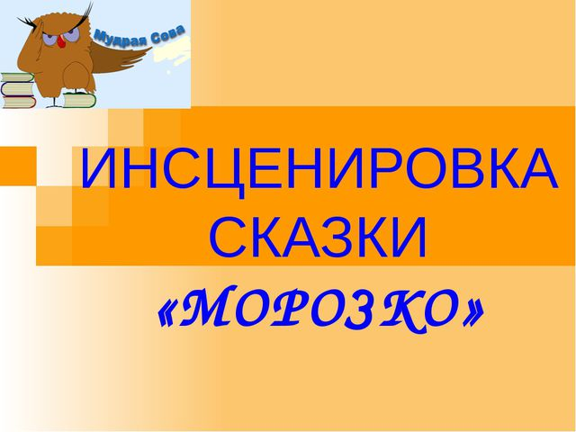ИНСЦЕНИРОВКА СКАЗКИ «МОРОЗКО»