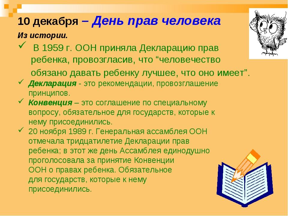 10 декабря – День прав человека Из истории. В 1959 г. ООН приняла Декларацию...