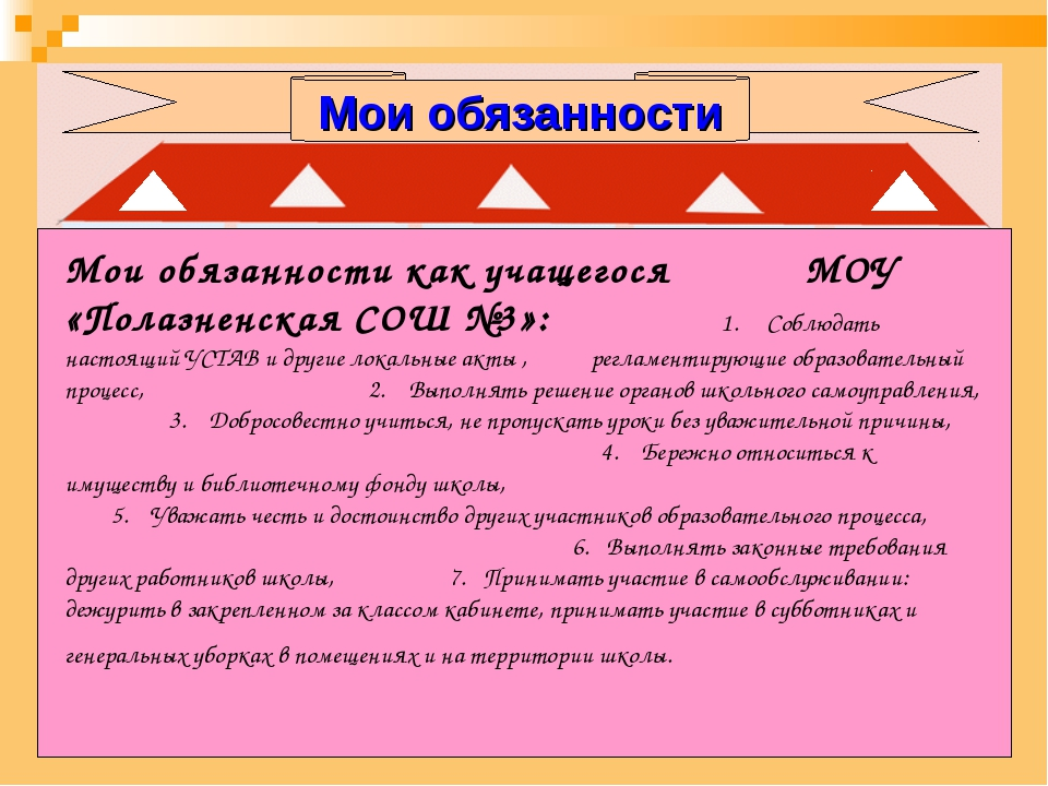 Мои обязанности Мои обязанности как учащегося МОУ «Полазненская СОШ №3»: 1....