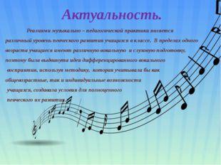 Актуальность. Реалиями музыкально – педагогической практики является различн