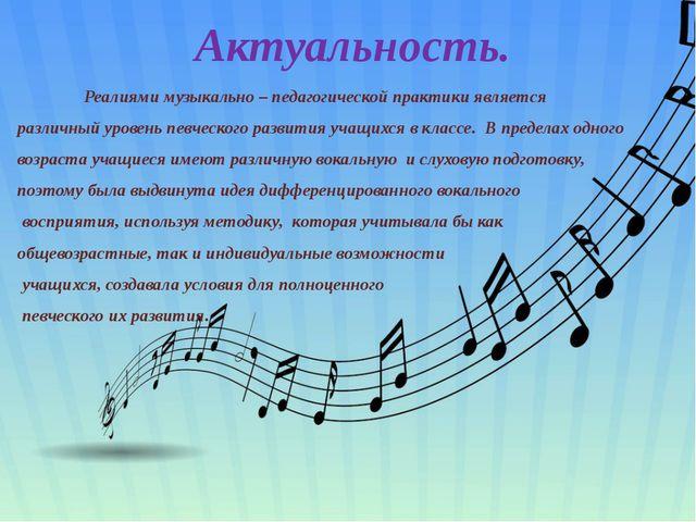 Актуальность. Реалиями музыкально – педагогической практики является различн...